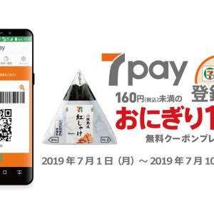 7Pay(セブンペイ)アプリから登録すると無料でおにぎり1個クーポンプレゼント