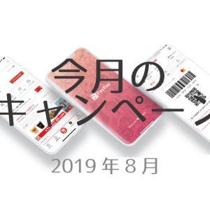 ペイアプリ・キャンペーン一覧 2019年8月