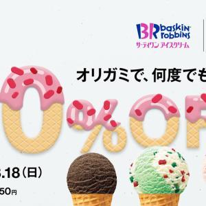 Origami Pay サーティワン アイスクリームのレギュラーシングルが何度でも半額。