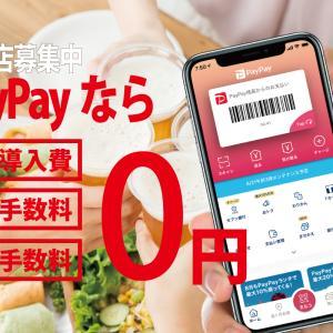 【加盟店募集】PayPayは初期投資やランニングコストが0円で導入可能(期間限定)
