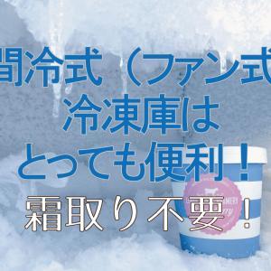 霜取り不要! 間冷式(ファン式)冷凍庫はとっても便利!