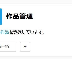 サイトメンテナンス情報(第3報)