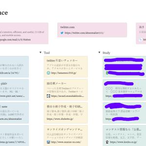 (放置してた)メモアプリ『Notion』をブラウザのホームページにしてみた