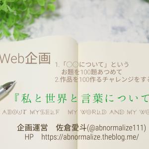 Web企画『私と世界と言葉について』企画概要