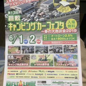 倉敷キャンピングカーフェスタ2019へ行ってきました。