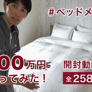 無印良品 開封動画「ベッドメイク編」