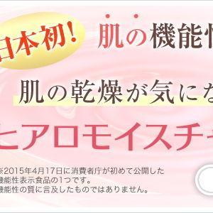 """乾燥肌対策に☆飲むヒアルロン酸☆"""" ヒアロモイスチャー240"""""""