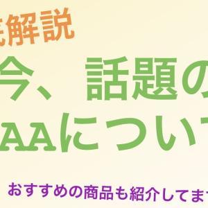 最近流行りのEAAって何?!【初心者必見】EAAの説明・BCAAとの比較・おすすめ商品の紹介!!