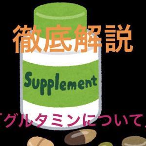 グルタミンで素早い回復・疲れにくい体を手に入れよう!!おすすめ商品紹介!!