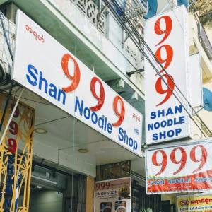ヤンゴンで人気のシャンヌードル店【999(トリプルナイン)】