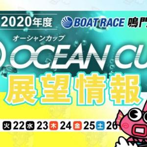SGオーシャンカップ第25回ボートレース鳴門展望情報,出場選手,水面特性などまとめ