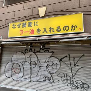 東京駅で朝つけ麺