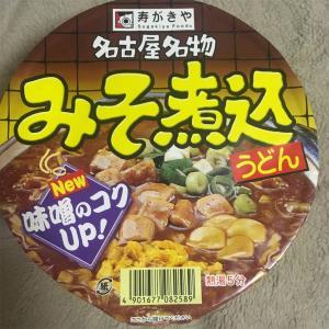寿がきや名古屋名物味噌煮込うどんに鶏ちゃん突っ込んで食べたぞ!