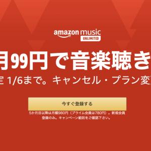 Amazon music unlimitedを99円で4ヶ月使ってみて