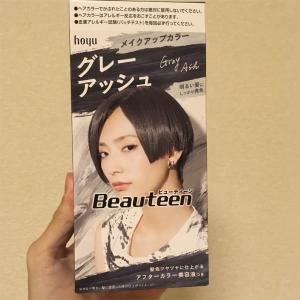 hoyuのBeauteenグレーアッシュ使ってみたよ。髪色で遊ぶのは飽きたので落ち着きたい、でも黒染めは避けたい人におすすめ。