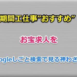 """期間工仕事""""おすすめ""""お宝求人をGoogleしごと検索で見る神わざ紹介"""