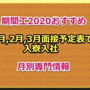 期間工2020おすすめ1月,2月,3月面接予定表で入寮入社|月別専門情報
