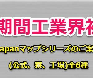 期間工業界初、Japanマップシリーズのご案内(公式、寮、工場)全6種