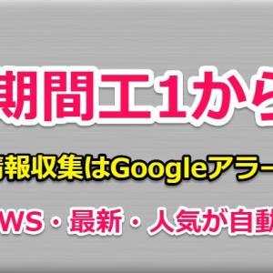 期間工1から情報収集はGoogleアラート、NEWS・最新・人気が自動取得