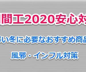 期間工2020安心対策、寒い冬に必要なおすすめ商品と風邪・インフル対策