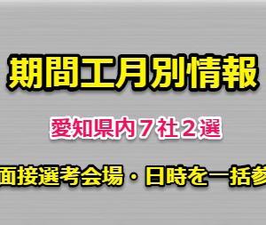 期間工月別情報!愛知県内7社2選の面接選考会場・日時を一括参照