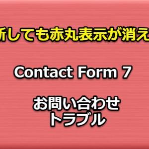 更新しても赤丸表示が消えない、Contact Form 7お問い合わせトラブル