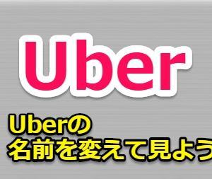Uberの名前を変えて見ようフルネームは安全意識がないです