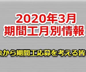 2020年3月-期間工月別情報、これから期間工応募を考える皆さんへ