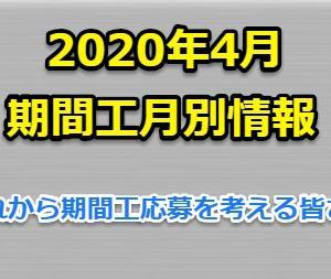 2020年4月-期間工月別情報、春これから期間工応募を考える皆さんへ