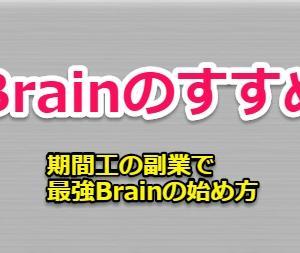 Brainのすすめ、期間工の副業で最強Brainの始め方