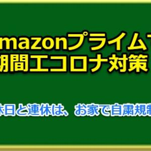 Amazonプライムで期間工コロナ対策!休日と連休は、お家で自粛規制