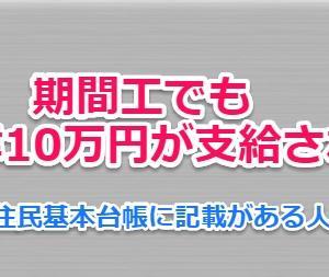 期間工でも一律10万円が支給される、住民基本台帳に記載がある人