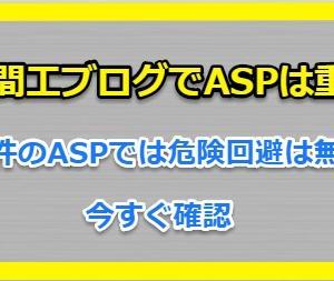 期間工ブログでASPは重要-1件のASPでは危険回避は無理、今すぐ確認