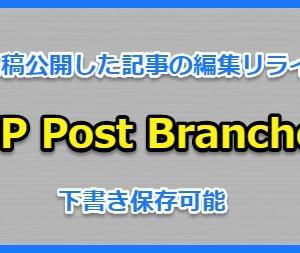 投稿公開した記事の編集リライトにWP Post Branches下書き保存可能