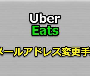ウーバーイーツ(Uber Eats)メールアドレス変更手順
