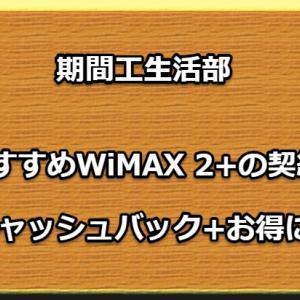 期間工生活部 おすすめWiMAX 2+の契約、キャッシュバック+お得に