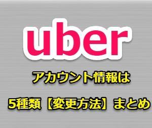 uber (ウーバー) アカウント情報は5種類【変更方法】まとめ