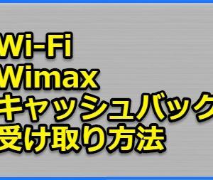 Wi-Fi、WiMAX 2+のキャッシュバックの受け取り方、BIGLOBE