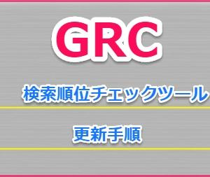 GRC - 検索順位チェックツール、更新日を過ぎてからの更新手順