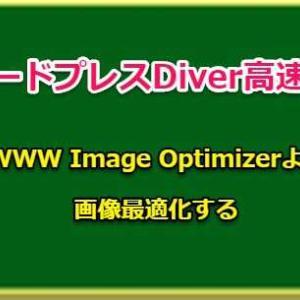 ワードプレスDiver高速化、EWWW Image Optimizerより画像最適化する