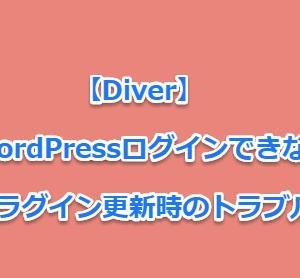 【Diver】WordPressログインできない、プラグイン更新時のトラブル