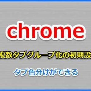 chrome複数タブグループ化の初期設定とタブ色分けができる