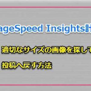 PageSpeed Insights計測、適切なサイズの画像を探して投稿へ戻す方法