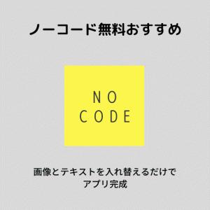 ノーコード無料おすすめ、画像とテキストを入れ替えるだけでアプリ完成