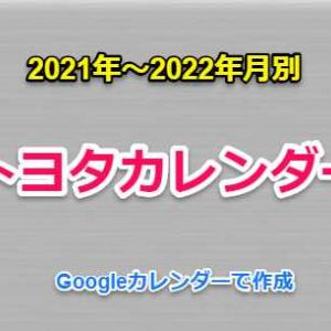 2021年~2022年月別トヨタカレンダーをGoogleカレンダーで作成
