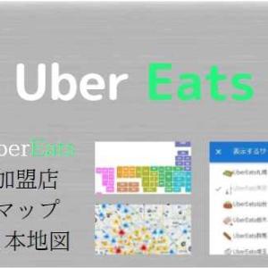 UberEats加盟店マップを日本地図表示(定番店・人気店・評価店)検索