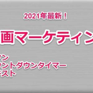 2021年最新!動画マーケティング、ボタン・カウントダウン・テキスト