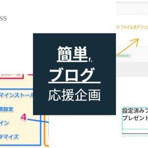 BB公式LINE登録キャンペーン簡単にブログはじめるファイルプレゼント