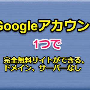 Googleアカウントで完全無料サイトができる、ドメイン、サーバーなし