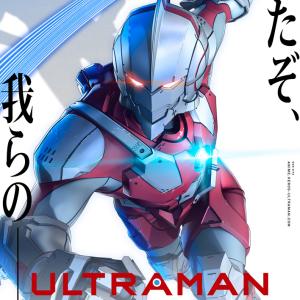 新作アニメ『ULTRAMAN』は4月に一挙配信